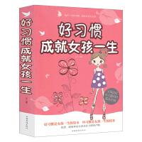 好习惯成就女孩一生 家庭教育 父母送给女儿的礼物 好习惯 成就 女孩一生 不娇不宠女孩成功的要素 教育孩子性格书籍畅销
