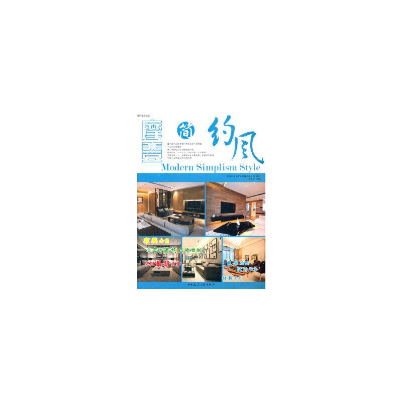 【正版直发】摩登简约风 徐宾宾 9787112137190 中国建筑工业出版社