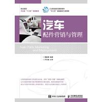 汽车配件营销与管理 黄敏雄 人民邮电出版社 9787115456182