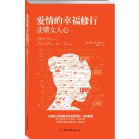 【包邮】爱情的幸福修行:读懂女人心 (美)芭芭拉・安吉丽思 中国长安出版社 9787510708770