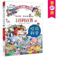 【正品 好书】儿童百问百答47垃圾科学我的第一本科学漫画书系列6-12岁中国少年儿童科普百科课外书全书读物小学生十万个为