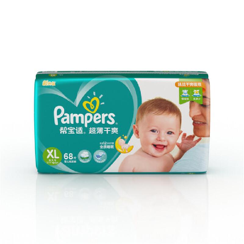 [当当自营]帮宝适 超薄干爽纸尿裤 加大号XL68片(适合12kg以上 )超大包装 尿不湿新旧包装随机发货 请以实物为准