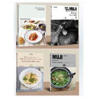 无�o印良品的四季食谱 + 无印良品的*酱汁料理. +花样土锅料理 + 无印良品的人气菜肴全套4册 饮食