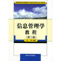 【二手旧书9成新】信息管理学教程(第二版)――高等院校信息管理与信息系统专业系列教材 杜栋