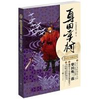 正版全新 日本时代小说精选系列:真田幸村