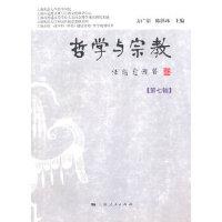 哲学与宗教(第七辑) 方广�,陈泽环 9787208122192 上海人民出版社