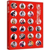 速写照片库 王海强,吴建功 9787515324845 中国青年出版社