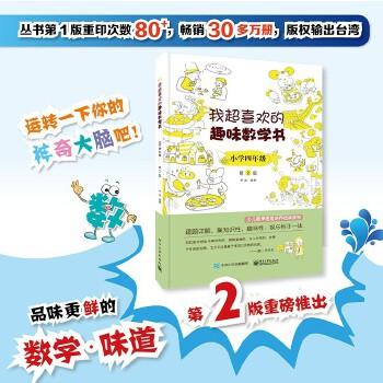 小学四年级(pdf+txt+epub+azw3+mobi电子书在线阅读下载)