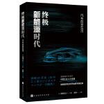 """终极新能源时代:汽车改变生活(从比亚迪""""王朝""""到丰田""""Mirai"""" 肉眼可见的未来 新能源汽车引领工业4.0变革)"""