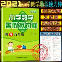 小学数学暑假接力棒四升五年级江苏版2021新版数学4年级升5年级暑期培训辅导书同步练习册