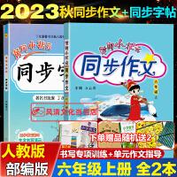 黄冈小状元六年级下同步作文+同步字帖6六年级下册人教版2020春部编版