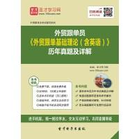 外贸跟单员《外贸跟单基础理论(含英语)》历年真题及详解答案