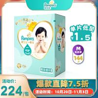 [万博体育手机端自营]帮宝适 日本进口一级帮宝适纸尿裤 中号M144片(适合6-11kg)箱装 尿不湿