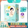 [当当自营]帮宝适 日本进口一级帮宝适纸尿裤 中号M144片(适合6-11kg)箱装 尿不湿