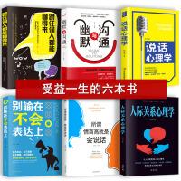 6册 情商高就是会说话别输在不会表达上跟任何人聊得来幽默与沟通提高口才三绝训练艺术销售技巧的书人际交往心理学书籍畅销书