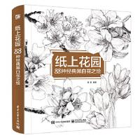 纸上花园 88种经典黑白花之绘 黎莉著 9787121305122 电子工业出版社