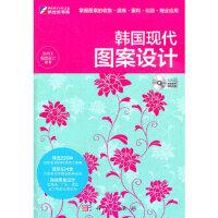 【新书店正版】韩国现代图案设计(DVD)SUN I视觉设计9787030329554科学出版社