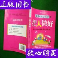 [二手旧书9成新]亲爱的孔子老师3:把人做好 /吴甘霖 接力出版社