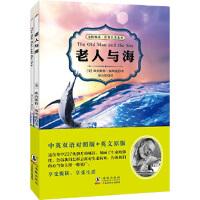 老人与海(中英双语对照版 赠送纯英文版)欧内斯特海明威海豚出版社9787511035967