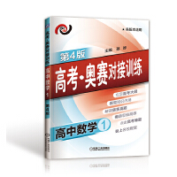 高考・奥赛对接训练 高中数学1(第4版)