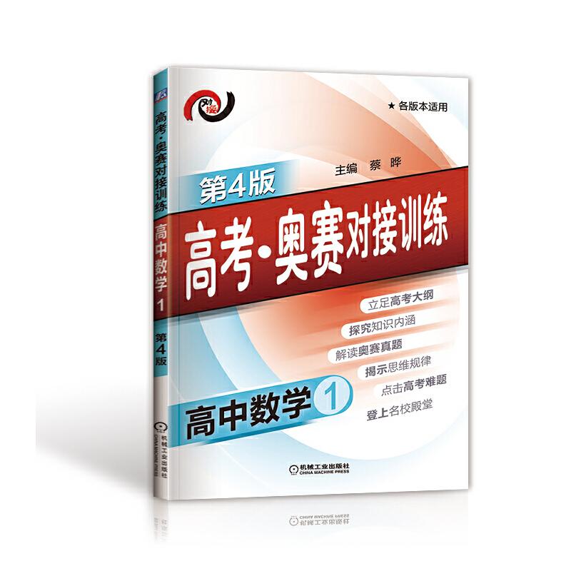 高考·奥赛对接训练 高中数学1(第4版)