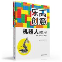 乐高创意机器人教程(中级 下册 10~16岁)