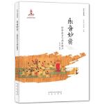 中华文化解码:乐音妙赏──钟磬余音与胡部新声