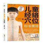 【视频互动穴位书】儿童经络穴位标准图册