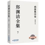 郑渊洁全集7:病菌集中营