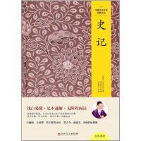 中国文化文学经典文丛--史记 司马迁 9787547230282 吉林文史出版社[爱知图书专营店]