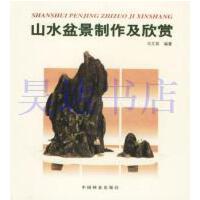 【二手旧书9成新】山水盆景制作及欣赏马文其中国林业出版社