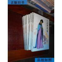 【二手旧书9成新】人比黄花瘦---李清照的艺术形象(库存书未翻阅?