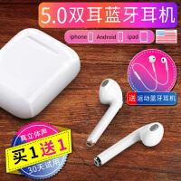 i8+真无线蓝牙耳机双耳5.0运动跑步迷你超小隐形入耳式挂耳塞开车苹果XS男女通用型iphone7p超长待机XR
