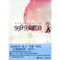 【二手旧书9成新】9999滴眼泪(陈升) 陈升 9787544809108 接力出版社