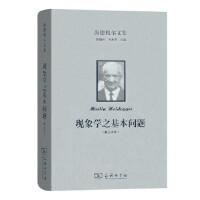 海德格尔文集:现象学之基本问题 [德]马丁・海德格尔,丁耘 9787100158428 商务印书馆