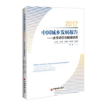 中国城乡发展报告2017  水平评价与精准扶贫