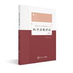 地方法制评论・第4卷
