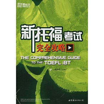 新托福考试完全攻略——新东方大愚英语学习丛书
