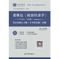 张维达《政治经济学》(第3版)笔记和课后习题(含考研真题)详解答案