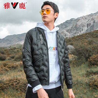 【一件三折 到手价:359.7】yaloo/雅鹿羽绒服男 短款2018新冬季新款男士时尚修身保暖外套潮