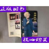 [二手旧书9成新]玫琳凯自传- /[美]艾施 著;马群 译 浙江人民?