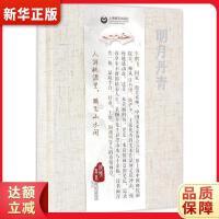 明月丹青 车鹏飞 9787544470698 上海教育出版社
