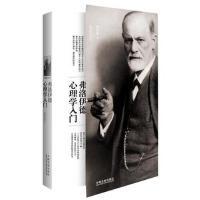 【包邮】 弗洛伊德心理学入门 熊哲宏 9787509363973 中国法制出版社