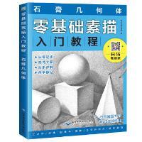 零基础素描入门教程:石膏几何体 飞乐鸟工作室 北京希望电子出版社 9787830025472