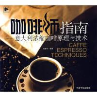【特�r秒��】咖啡��指南-意大利�饪s咖啡原理�c技�g高碧�A中��宇航出版社9787802182967