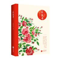 花乱开―第9届网络书香节亲笔签名本