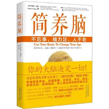 简养脑:不忘事,精力足,人不老 当多数人还在谈养生时,美国正在风靡养脑,全美畅销的简单养脑术,《纽约时报》畅销书!
