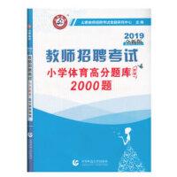 山香2019教师招聘考试高分题库精编・小学体育