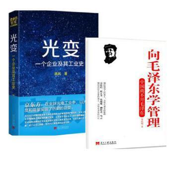 光变.一个企业及其工业史 路风+向*学管理 中国离不开* 管理书籍