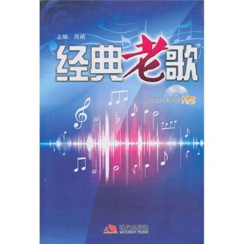 正版 经典老歌书 音谱 歌曲谱子 乐谱音乐谱 歌颂与怀念 影视与流行经
